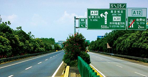 上海沪嘉高速公路