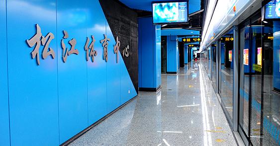 上海轨道交通9号线