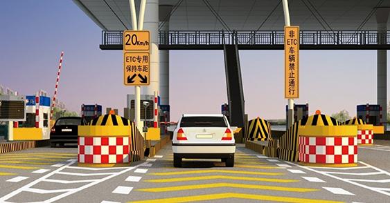 上海市高速公路电子不停车收费(ETC)工程